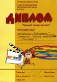 """Международный фестиваль детского телевидения """"Дитятко"""""""